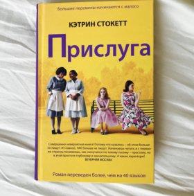 Книга, Кэтрин Стокетт Прислуга