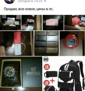Клатч, портмоне, сумка, рюкзак, аккумулятор, часы.