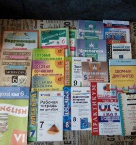 Пособия, рабочие тетради, учебники, книги