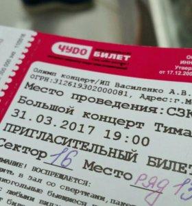 Два билета на тимати