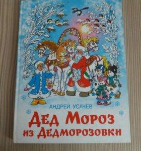 Книжки для дошкольников и старше