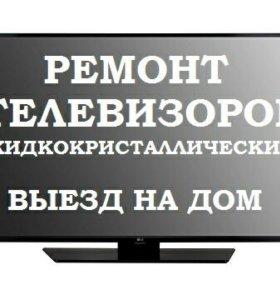 Ремонт ЖК телевизоров