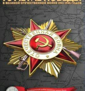 Весь набор монет 70 лет Победы в ВОВ