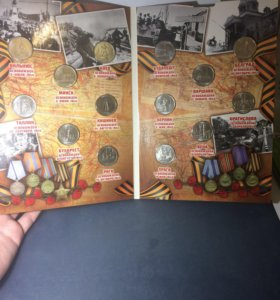 Коллекция монет с альбомом