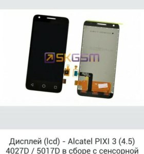 Модуль alcatel pixi 3(4.5) 4027d/5017d