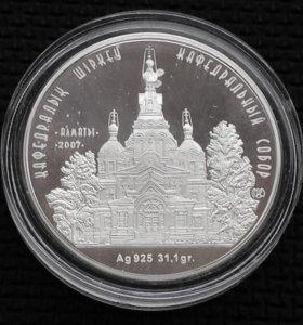 Казахстан 500 тенге 2007г- серебро