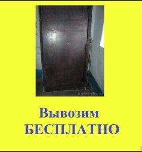 Бесплатно демонтируем и вывозим железные двери