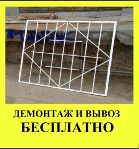 Бесплатно демонтируем и вывезем любые решетки