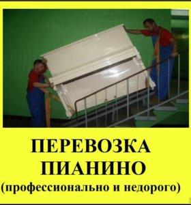 Профессиональная перевозка пианино