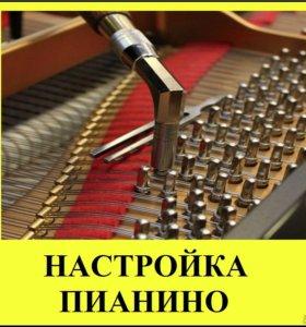 Настройка пианино.
