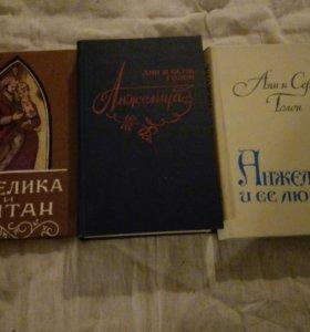 Анжелика, 9 книг