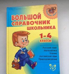 """""""Большой справочник школьника 1-4 классы"""""""