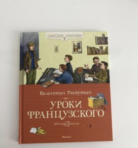 Книга:Уроки французского
