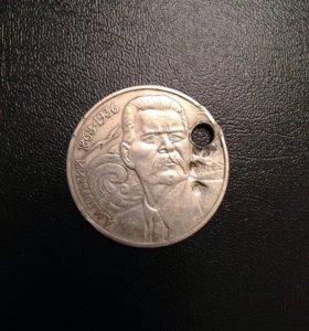 Монета 1 рубль 1988г Юбилейная А. М. Горький
