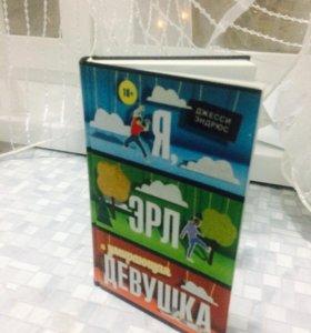 """Книга Джесси Эндрюса """"Я ЭРЛ ДЕВУШКА"""""""