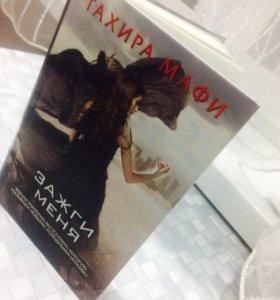 "Книга Тахира Мафи ""Зажги меня"""