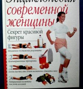 Энциклопедия современной женщины