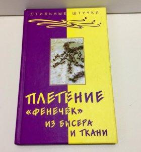 Книга по плеткнию фенечек