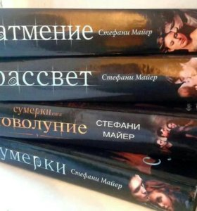 Книги Сумерки сага