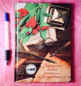 Записная книжка учителя, преподавателя