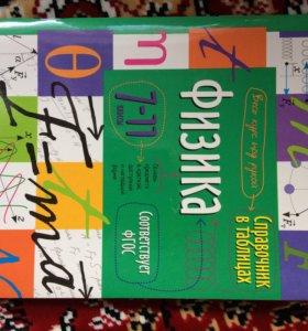 Справочник по физике 7-11 классы