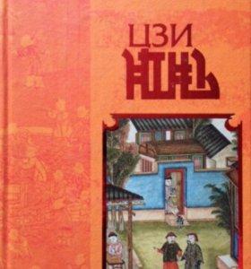 Золотая серия Китайской литературы