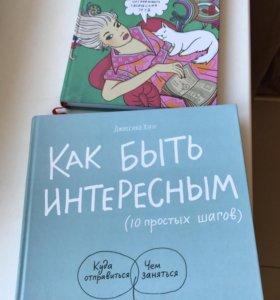 """Книги """"Как быть интересным"""", """"Муза и чудовище"""" 2шт"""