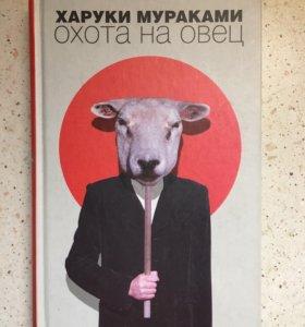 "Харуки Мураками ""Охота на овец"""