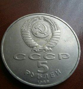 5 рублей 1988 СССР Памятник Петру I