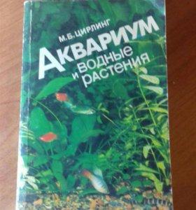 Аквариум и водяные растения
