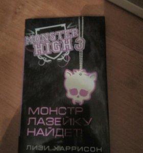 "Книга ""monster high 3"" от Лизи Харрисон"