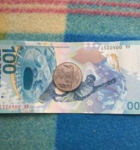 Купюра 100р Сочи и монета 25р Сочи