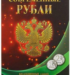 Альбом для монет современные рубли 1 и 2рубля
