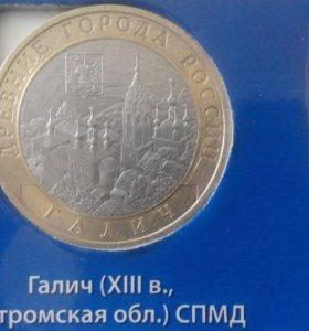 10 рублей 2009 г. Галич СПМД