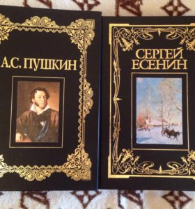 Книги Пушкин и Есенин