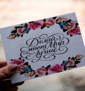 Дизайнерская открытка