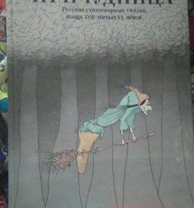 Русские стихотворные сказки