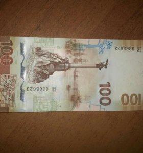 100р Крым