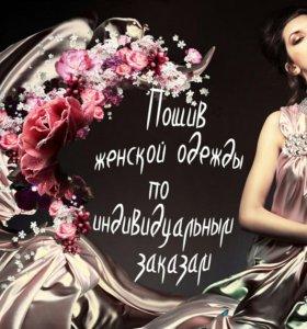 Пошив женской одежды по индивидуальным заказам