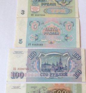 Рубли СССР