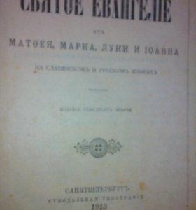 "Книга"" Святое Евангелие""1913г"