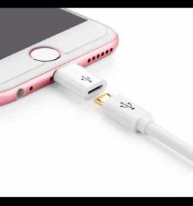 Переходник для iPhone