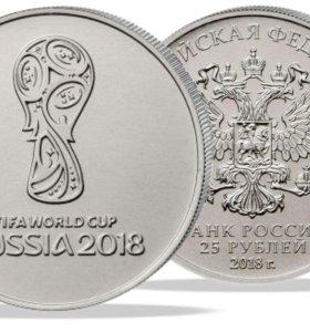25 рублей 2018 года фифа