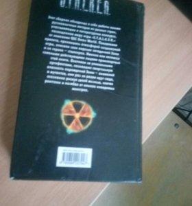Книга S.T.A.L.K.E.R
