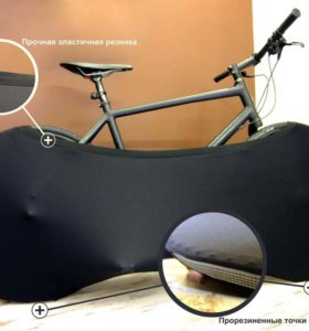 Велоносок велочехол чехол для велосипеда