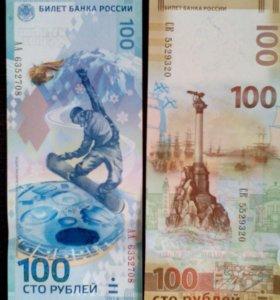 Юбилейные банкноты.