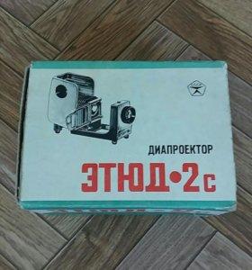 Диапроектор ЭТЮД-2