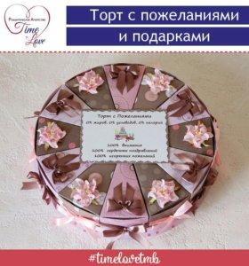 Торт с пожеланиями и подарками