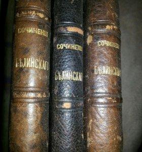 В.Г.БЕЛИНСКИЙ СОЧИНЕНИЯ 3 ТОМА 1901 год.