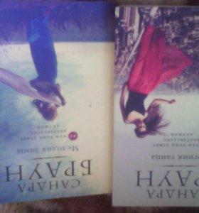 Книги Сандры Браун